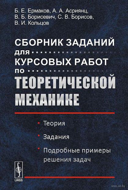 Сборник заданий для курсовых работ по теоретической механике (м) — фото, картинка