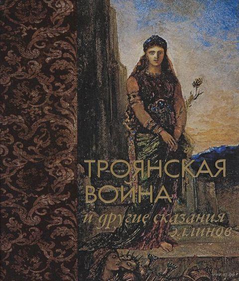 Троянская война и другие сказания эллинов. Николай Кун