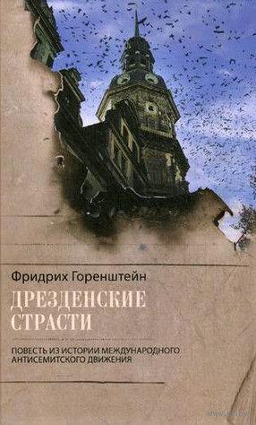 Дрезденские страсти. Повесть из истории международного антисемитского движения. Фридрих Горенштейн
