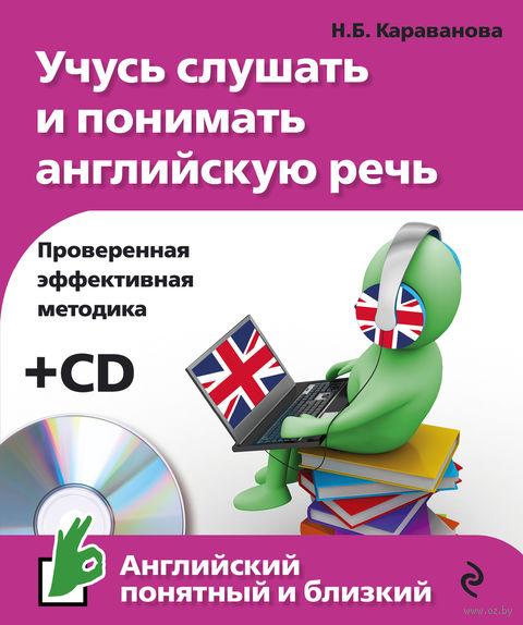 Учусь слушать и понимать английскую речь (+ CD). Наталья Караванова