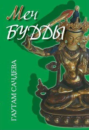 Меч Будды. Гаутам Сачдева