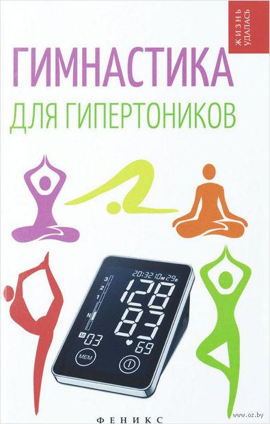 Гимнастика для гипертоников. Т. Диченскова, Анна Диченскова