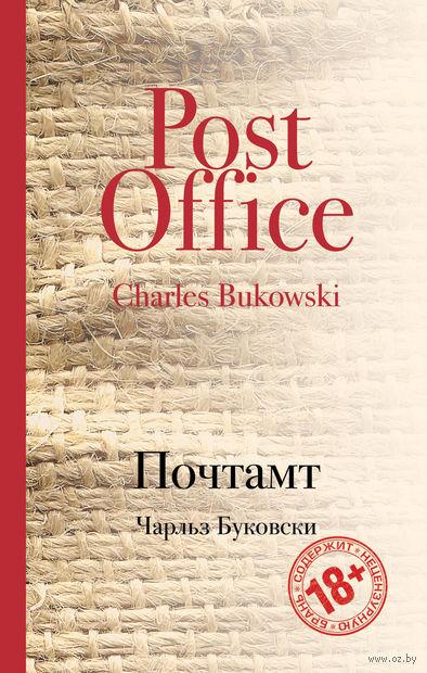 Почтамт. Чарльз Буковски