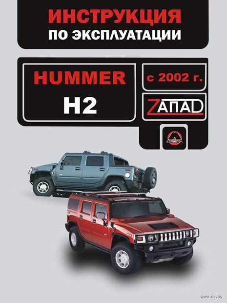 Hummer H2 с 2002 года. Руководство по эксплуатации. Техническое обслуживание — фото, картинка