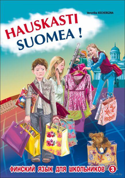 Финский - это здорово! Финский язык для школьников. Книга 3 (+CD) — фото, картинка