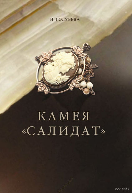 "Камея ""Салидат"" — фото, картинка"
