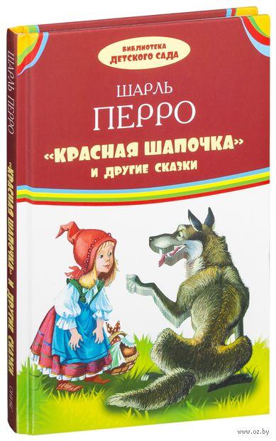 """Красная шапочка"" и другие сказки — фото, картинка"