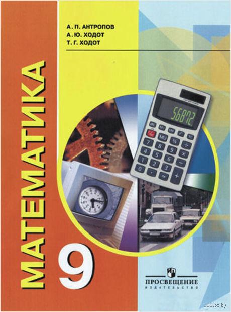 Математика. 9 класс. Учебник — фото, картинка