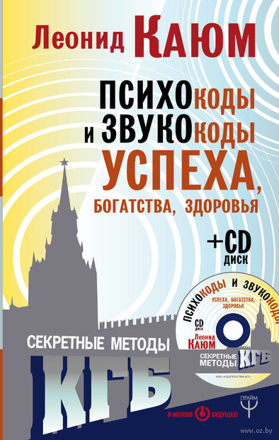 Психокоды и звукокоды успеха, богатства, здоровья. Секретные методы КГБ (+ CD) — фото, картинка