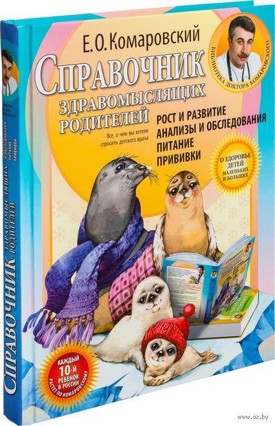 Справочник здравомыслящих родителей. Евгений Комаровский