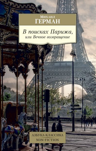 В поисках Парижа, или Вечное возвращение — фото, картинка