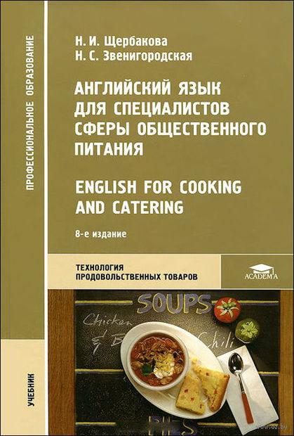 Английский язык для специалистов сферы общественного питания. Нина Щербакова, Наталия Звенигородская