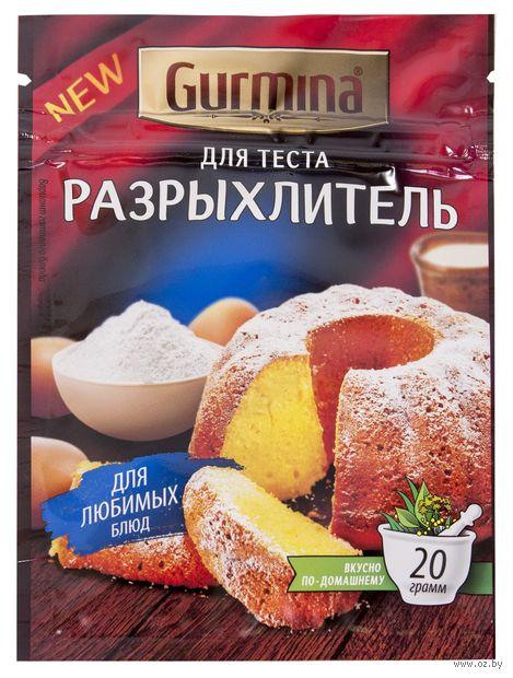 """Разрыхлитель теста """"Gurmina"""" (20 г) — фото, картинка"""
