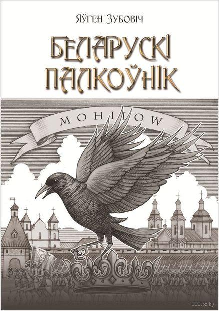 Беларускі палкоўнік. Раман у 3 кнігах. Кніга 1 — фото, картинка