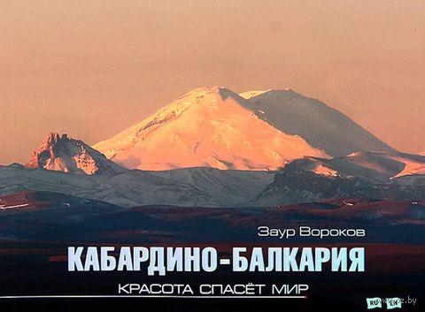 Кабардино-Балкария. Красота спасет мир — фото, картинка