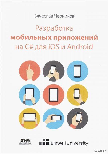 Разработка мобильных приложений на C# для iOS и Android — фото, картинка