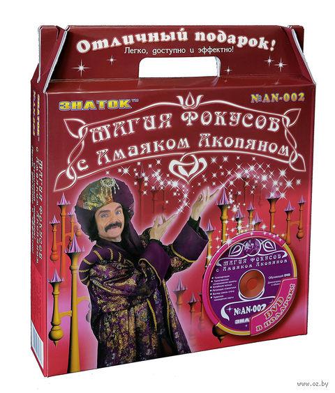 Магия Фокусов с Амаяком Акопяном №2