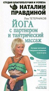 Йога с партнером и тантрический массаж. Лев Тетерников