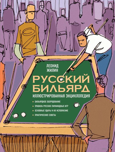 Русский бильярд. Иллюстрированная энциклопедия. Леонид Жилин