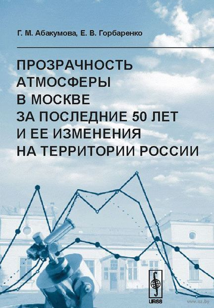 Прозрачность атмосферы в Москве за последние 50 лет и ее изменения на территории России — фото, картинка