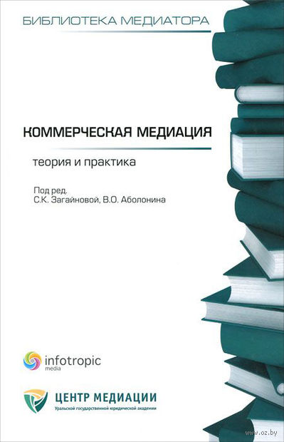 Коммерческая медиация. Вадим Аболонин