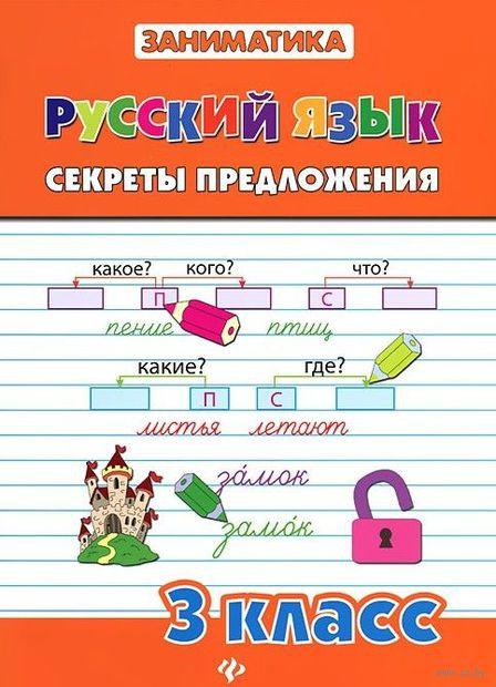 Русский язык. 3 класс. Секреты предложения. Д. Кофанова