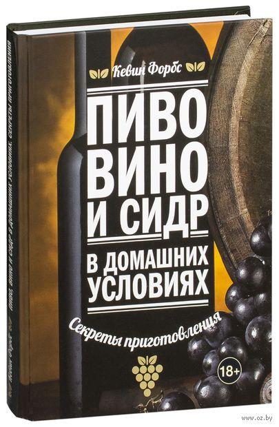 Пиво, вино и сидр в домашних условиях. Секреты приготовления. Форбс Кевин