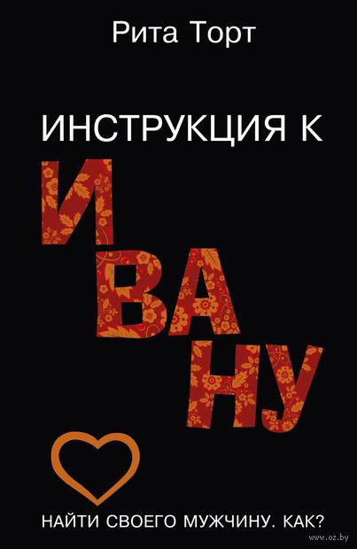 Инструкция к Ивану. Рита Торт
