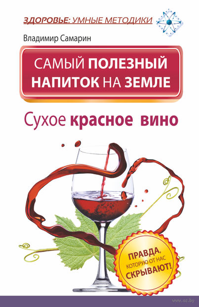 Самый полезный напиток на Земле. Сухое красное вино. Правда, которую от нас скрывают!. Владимир Самарин