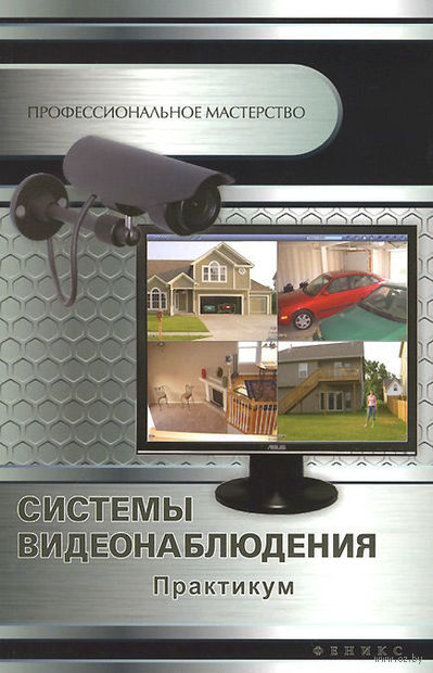 Системы видеонаблюдения. Практикум. Андрей Кашкаров
