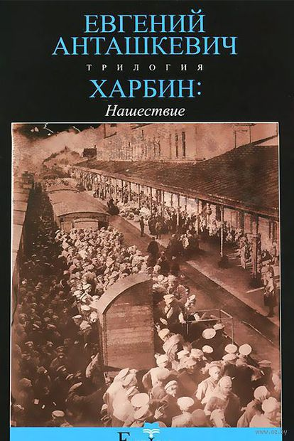Харбин. Нашествие. Книга 2 (м). Евгений Анташкевич