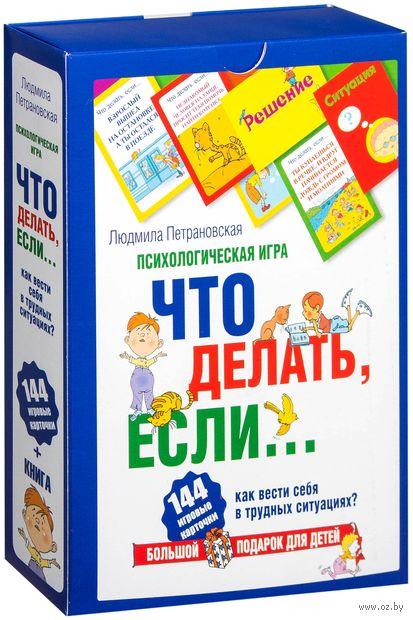 Что делать, если... Психологическая игра для детей. Людмила Петрановская