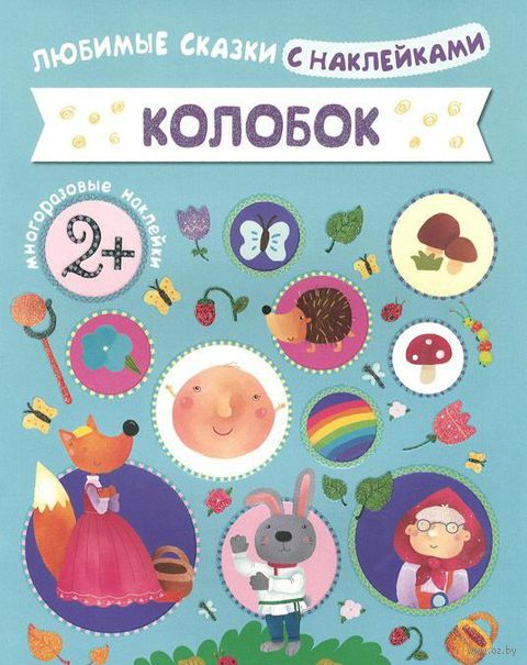 Колобок. Любимые сказки с наклейками. Н. Наумова