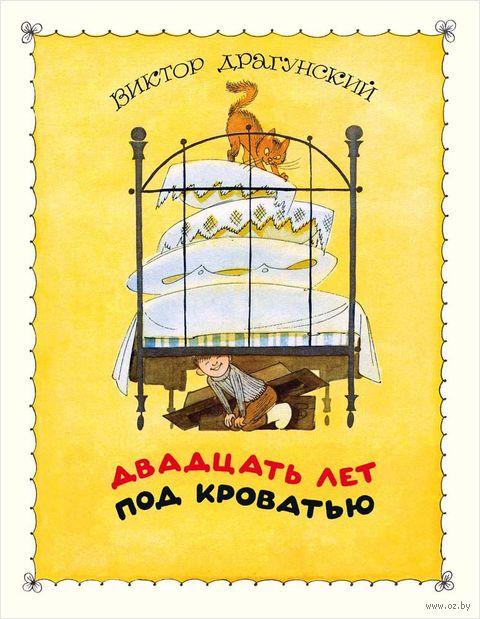 Двадцать лет под кроватью. Виктор Драгунский