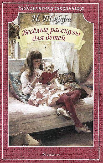 Веселые рассказы для детей. Надежда Тэффи