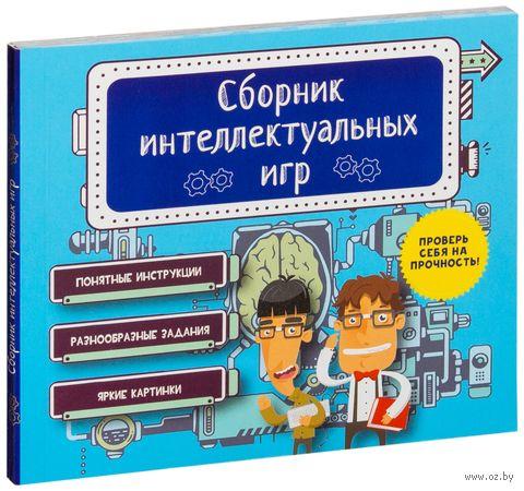 Сборник интеллектуальных игр — фото, картинка
