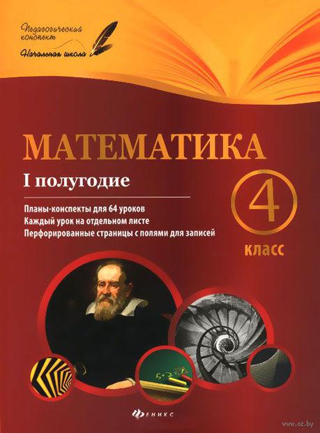 Математика. 4 класс. 1 полугодие. М. Володарская, Е. Пилаева