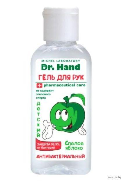 """Детский антибактериальный гель для рук """"Спелое яблоко"""" (50 мл)"""