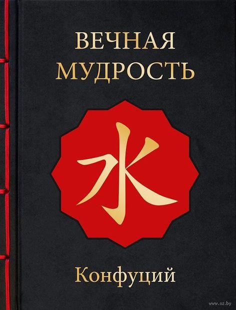 Вечная мудрость. Конфуций