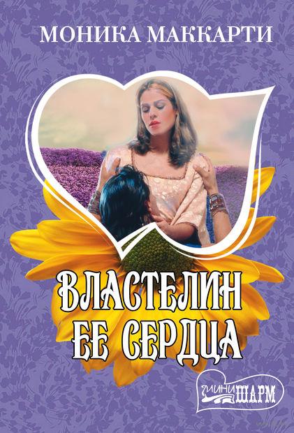 Властелин ее сердца (м). Моника Маккарти