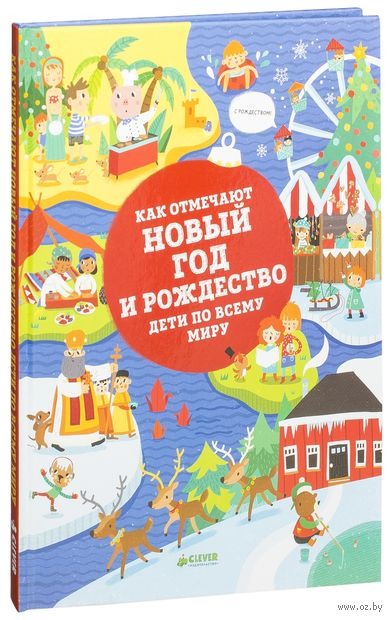 Как отмечают Новый год и Рождество дети по всему миру. П. Ханачкова