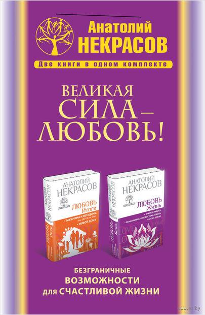 Великая сила - Любовь! Безграничные возможности для счастливой жизни (Комплект из 2-х книг) — фото, картинка