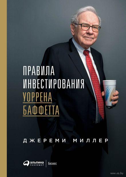 Правила инвестирования Уоррена Баффетта — фото, картинка