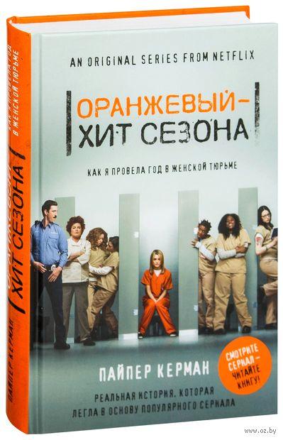 Оранжевый - хит сезона. Как я провела год в женской тюрьме — фото, картинка