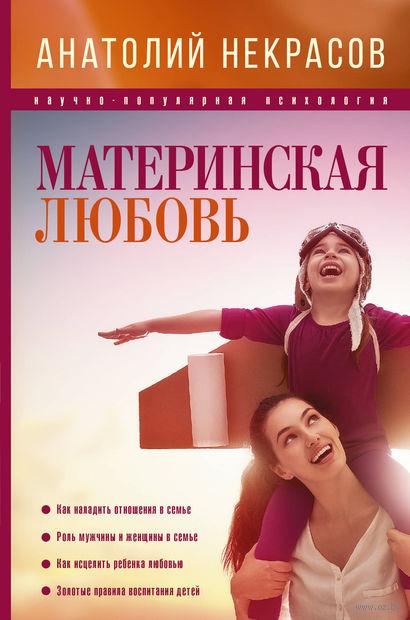 Материнская любовь — фото, картинка