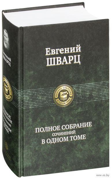 Евгений Шварц. Полное собрание сочинений в одном томе — фото, картинка
