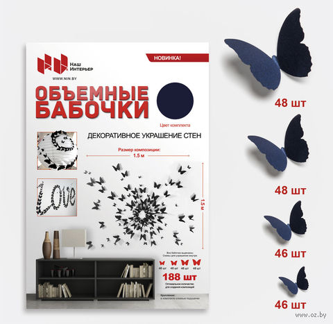 "Набор наклеек на стену ""Бабочка"" (188 шт.; синий блеск) — фото, картинка"