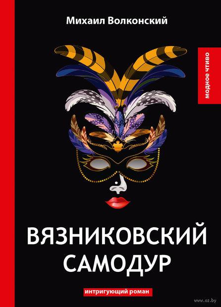 Вязниковский самодур — фото, картинка
