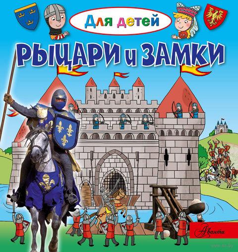 Рыцари и замки — фото, картинка