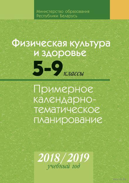 Физическая культура и здоровье. 5-9 классы. Примерное календарно-тематическое планирование. 2018/2019 учебный год. Электронная версия — фото, картинка